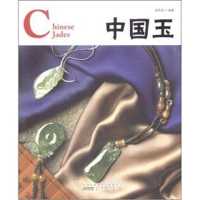 中国玉 9787546120508