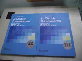 当代中文练习册(法语版)