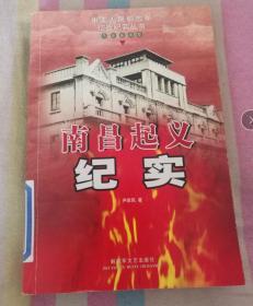 馆藏 南昌起义纪实:革命暴动卷