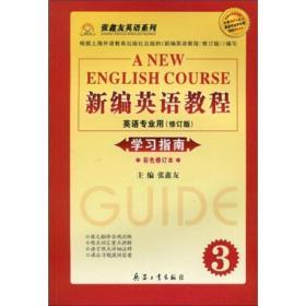 新编英语教程(修订版)学习指南:2  张鑫友 兵器工业出版社