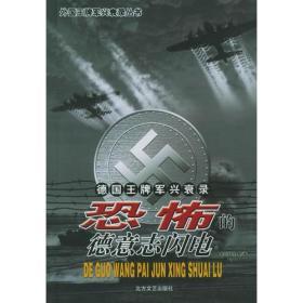 德国王牌军兴衰录:恐怖的德意志闪电——外国王牌军兴衰录丛书