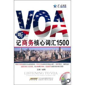星火2011年听VOA记商务核心词汇1500