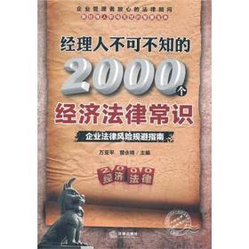 经理人不可不知的2000个经济法律常识