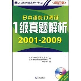 日本语能力测试1级真题解析(2001-2009)