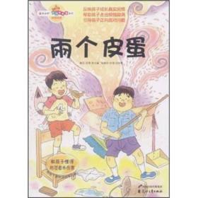 读品悟·校园智囊团系列:两个皮蛋·教孩子懂得防范意外伤害  (彩绘版)