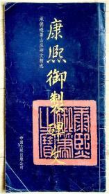 字帖-康熙御制碑文(楷书)