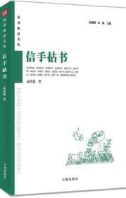 信手拈书读者风景文丛系列 孟庆德朱晓剑朱姝 天地9787545506266