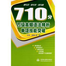 正版 710分四级高频语法精析单项技能突破 王烨 梁媛 水利水电出版社