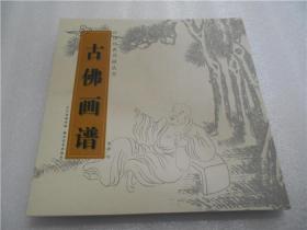 中国经典书画丛书:古佛画谱