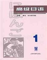 高级日语1 吴侃 村木新次郎 上海外语教育 9787810805322
