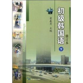 二手初级韩国语上修订版崔羲秀延边大学出版社9787563414345