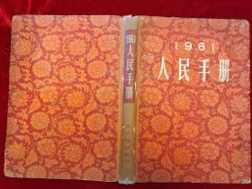 人民手册·1961年·硬精装