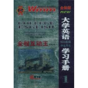 全程互动王系列丛书:全新版大学英语学习手册·综合教程学生用书1