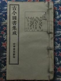 古今图书集成.禽虫典笫五二九册