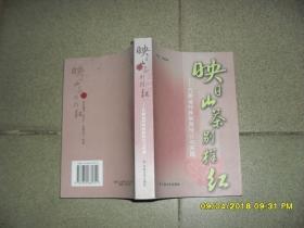 映日山茶别样红:云南省特殊教育理论与实践