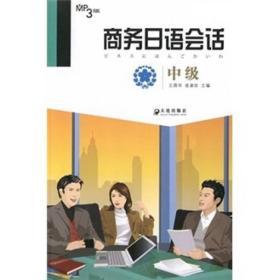 【二手包邮】商务日语会话 中级 王国华 大连出版社