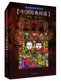 民间经典文化书系:中国经典传说