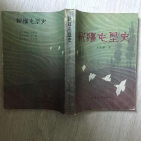 《新疆屯垦史(下册)》