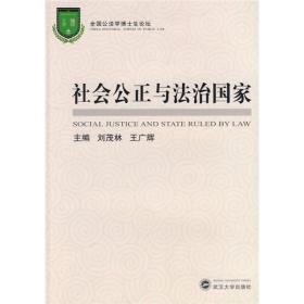 社会公正与法治国家武汉大学 刘茂林、王广辉9787307066335