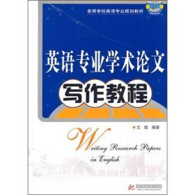 英语专业学术论文写作教程 文斌  9787560965642 华中科技大学出版社