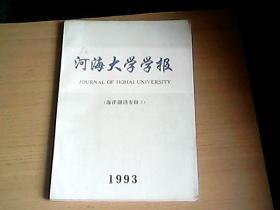河海大学学报(海洋湖沼专辑5)