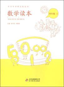 中小学学科文化丛书:数学读本(四年级上)