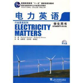 电力英语(学生用书)