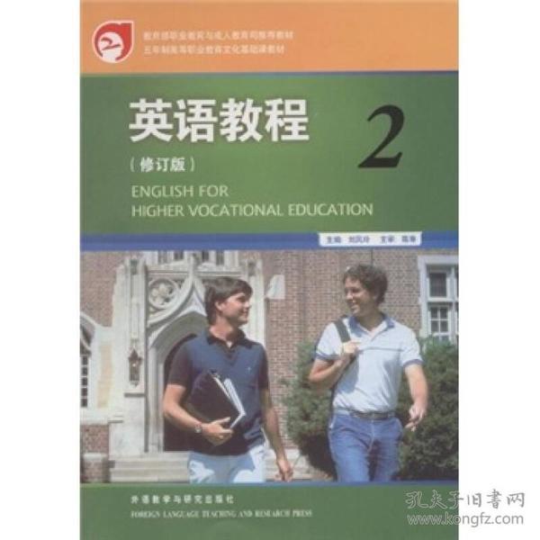 英语教程(2)(修订版)