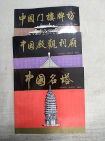 华夏建筑精粹图书系列,三本
