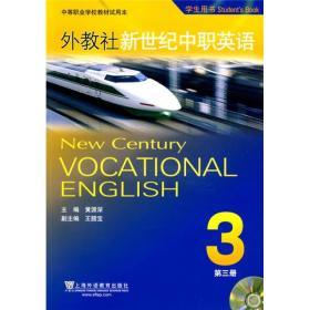 外教社新世纪中职英语:学生用书3