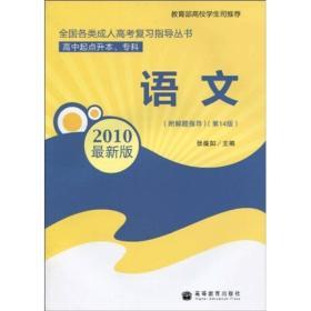 语文(第14版)(2010最新版)(高中起点升本、专科)