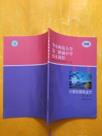华东师范大学第二附属中学校本课程 (理科 ) 计算机辅助设计