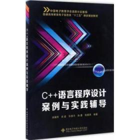 C++语言程序设计案例与实践辅导