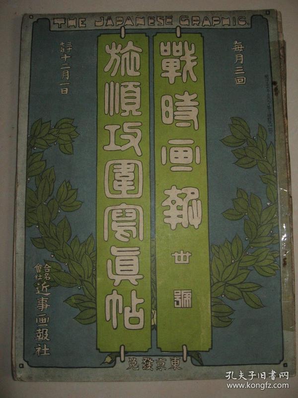 清末侵华刊物 1904年《旅顺攻围写真帖》(鸭绿江 金州 九连城等)百年前珍贵写真记录