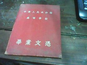 中华人民共和国高等学校毕业文凭