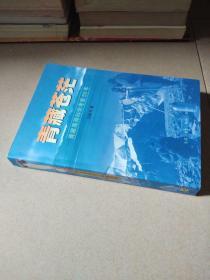 青藏苍茫:青藏高原科学考察50年(附青藏高原地势图)