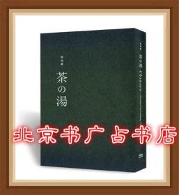 特别展【茶之汤】图鉴【每日新闻社出版】