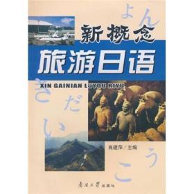 二手新概念旅游日语肖建萍南开大学出版社9787310035632