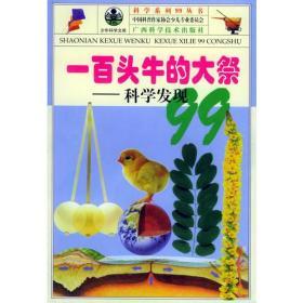科学系列99丛书--一百头牛的大祭-科学发现99