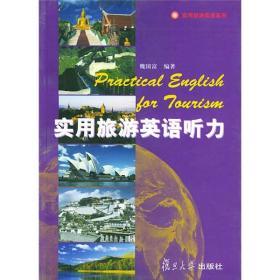 实用旅游英语系列·实用旅游英语听力