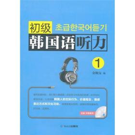 初级韩国语听力1