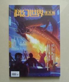 【正版现货】科幻世界译文版2018年05期 《敢死队 猎户座要塞》