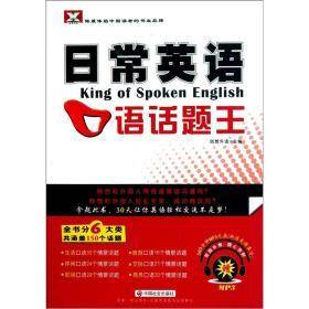 日常英语口语话题王创想外语中国社会出版社9787508735665