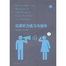 法语听力练习与指导