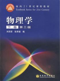 物理学第三版 9787040165616 刘克哲,张承琚 高等教育出版