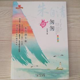 美丽中国书系·匆匆:朱自清专集(彩色绘图本)