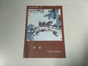 《静悟》龚继先中国画作品【新美术画库 28】折叠式