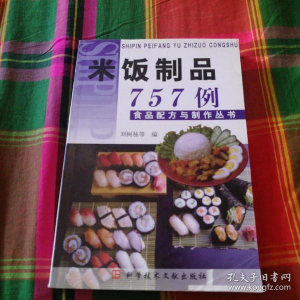 米饭制品757例