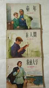 《童年》高尔基故事之一、《在人间》高尔基故事之二、《我的大学》高尔基故事之三 馆藏 有打孔