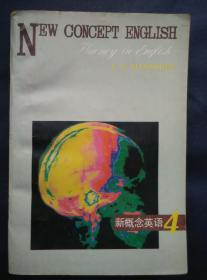 新概念英语(英汉对照本)第4册修订版
